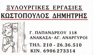 ΚΩΣΤΟΠΟΥΛΟΣ ΔΗΜΗΤΡΙΟΣ