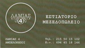 ΛΑΜΙΑΣ 4 (ΚΑΤΣΑΔΗΜΑ Μ & ΘΑΝΟΥ ΝΕΛΛΗ ΠΕΛΑΓΙΑ ΙΚΕ)