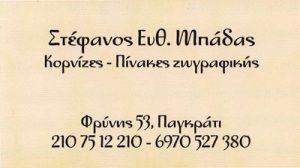 ΜΠΑΔΑΣ ΣΤΕΦΑΝΟΣ