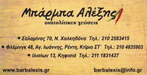 ΜΠΑΡΜΠΑ ΑΛΕΞΗΣ (ΚΕΣΕΡΟΓΛΟΥ ΓΕΩΡΓΙΟΣ)