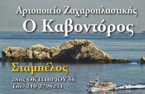 ΚΑΒΟ ΝΤΟΡΟΣ (ΣΤΑΜΠΕΛΟΣ ΧΑΡΙΛΑΟΣ)