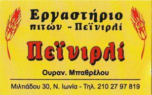 ΤΟ ΠΕΪΝΙΡΛΙ (ΜΠΑΘΡΕΛΟΥ ΟΥΡΑΝΙΑ & ΠΑΣΟΥΜΤΖΗΣ ΚΙΜΩΝ ΟΕ)