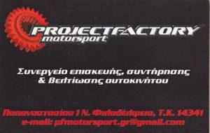PROJECT FACTORY MOTORSPORT (ΠΕΤΡΟΥ ΕΜΜΑΝΟΥΗΛ)