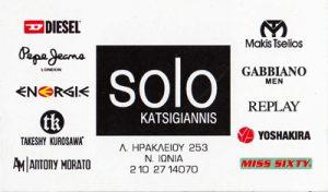 SOLO KATSIGIANNIS (ΚΑΤΣΙΓΙΑΝΝΗΣ Ι & ΣΙΑ ΕΕ)