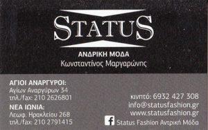 STATUS FASHION (ΜΑΡΓΑΡΩΝΗΣ ΚΩΝΣΤΑΝΤΙΝΟΣ)