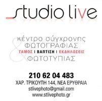 STUDIO LIVE (ΚΑΝΙΟΥ & ΑΠΟΣΤΟΛΟΥ ΕΕ)