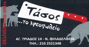 ΚΡΕΟΠΩΛΕΙΟ ΤΑΣΟΣ