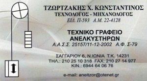 ΤΖΩΡΤΖΑΚΗΣ ΚΩΝΣΤΑΝΤΙΝΟΣ