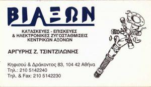 ΒΙΑΞΩΝ (ΤΖΙΝΤΖΙΛΩΝΗΣ ΑΡΓΥΡΙΟΣ)