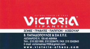 VICTORIA (ΠAΠΑΔΟΠΟΥΛΟΣ ΕΥΣΤΑΘΙΟΣ)