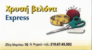ΧΡΥΣΗ ΒΕΛΟΝΑ EXPRESS (ΜΑΝΩΛΑΚΟΣ ΙΩΑΝΝΗΣ)