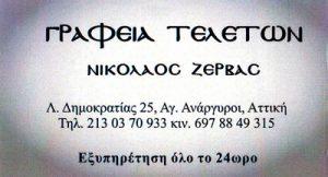 ΖΕΡΒΑΣ ΝΙΚΟΛΑΟΣ