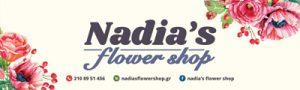 NADIA'S FLOWERSHOP (ΜΟΥΣΟΥΡΗ ΝΑΝΤΙΑ)