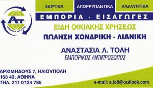 AT CLEANING SUPPLIES (ΤΟΛΗ ΑΝΑΣΤΑΣΙΑ)