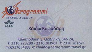 AEROGRAMMI TRAVEL (AEROGRAMMI ΙΚΕ)