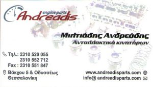 ANDREADIS ENGINE PARTS
