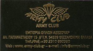 ARMY CLUB (ΠΑΠΑΔΟΠΟΥΛΟΣ ΒΑΣΙΛΕΙΟΣ)