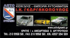 AUTO DYNAMIC (ΓΕΩΡΓΑΚΟΠΟΥΛΟΣ ΙΩΑΝΝΗΣ)