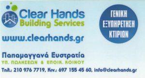 CLEAR HANDS (ΠΕΤΑΣ ΚΩΝΣΤΑΝΤΙΝΟΣ)