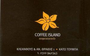 COFFEE ISLAND (ΣΑΡΡΗΣ ΔΗΜΗΤΡΙΟΣ)