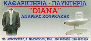 DIANA (ΚΟΥΡΚΑΚΗΣ ΑΝΔΡΕΑΣ)