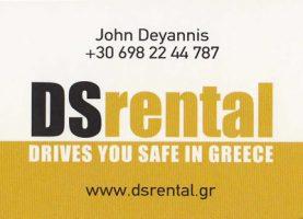 DS RENTAL (ΝΤΕΓΙΑΝΝΗΣ ΙΩΑΝΝΗΣ & ΣΙΑ ΕΕ)
