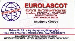 EUROLASCOT (ΚΩΤΣΟΥ ΔΗΜΗΤΡΙΟΣ)