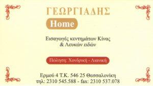 ΓΕΩΡΓΙΑΔΗΣ HOME (ΓΕΩΡΓΙΑΔΟΥ Ε & Σ ΟΕ)