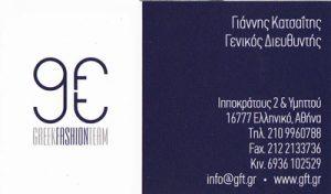 GREEK FASHION TEAM (ΚΑΤΣΑΪΤΗΣ ΙΩΑΝΝΗΣ & ΣΙΑ ΟΕ)
