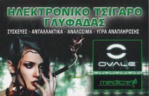 ΗΛΕΚΤΡΟΝΙΚΟ ΤΣΙΓΑΡΟ ΓΛΥΦΑΔΑΣ