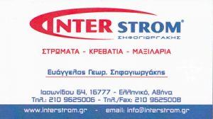 INTER STROM (ΣΗΦΟΓΙΩΡΓΑΚΗΣ ΕΥΑΓΓΕΛΟΣ)