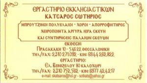 ΚΑΤΣΑΡΟΣ (ΔΟΓΡΑΜΜΑΤΖΗ ΦΑΝΗ)
