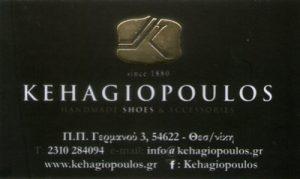ΟΙΚΟΣ ΚΕΧΑΓΙΟΠΟΥΛΟΣ (ΚΕΧΑΓΙΟΠΟΥΛΟΣ ΧΡΥΣΟΣΤΟΜΟΣ)