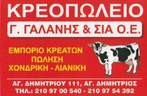 ΚΡΕΟΠΩΛΕΙΟ Ο ΓΙΩΡΓΟΣ (ΓΑΛΑΝΗΣ Γ & ΣΙΑ ΟΕ)