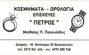 ΜΑΝΘΟΣ (ΠΑΠΟΥΛΙΔΗΣ ΜΑΤΘΑΙΟΣ)
