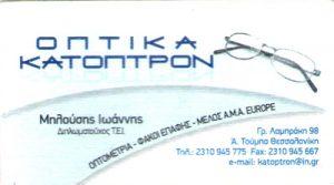 ΚΑΤΟΠΤΡΟΝ (ΜΗΛΟΥΣΗΣ Ι & ΣΙΑ ΕΕ)