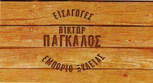 ΠΑΓΚΑΛΟΣ ΒΙΚΤΩΡ ΑΛΕΞΑΝΔΡΟΣ