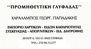 ΠΑΠΑΔΑΚΗΣ ΧΑΡΑΛΑΜΠΟΣ
