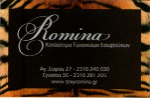 ROMINA (ΑΝΑΣΤΑΣΙΑΔΟΥ ΔΗΜΗΤΡΑ & ΑΦΡΟΔΙΤΗ ΟΕ)
