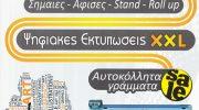 STAVROU SIGNS (ΣΤΑΥΡΟΥ ΔΟΝΑΤΟΣ)