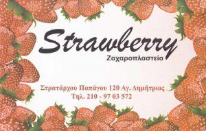 STRAWBERRY (ΔΗΜΗΤΡΟΠΟΥΛΟΥ ΒΑΣΙΛΙΚΗ)