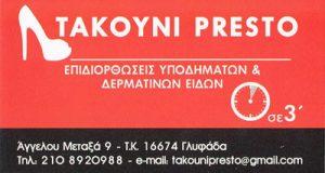 ΤΑΚΟΥΝΙ PRESTO (ΜΠΑΡΜΠΑΚΟΣ ΑΘΑΝΑΣΙΟΣ)
