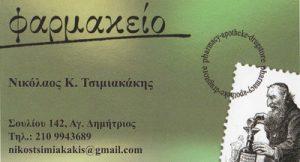 ΤΣΙΜΙΑΚΑΚΗΣ ΝΙΚΟΛΑΟΣ ΕΥΑΓΓΕΛΟΣ