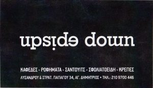 UPSIDE DOWN (ΤΣΑΪΡΙΔΗΣ Π & ΤΟΠΟΥΖ Α ΟΕ)