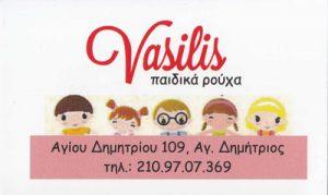 VASILIS (ΞΥΘΑΛΗ ΛΥΔΙΑ)