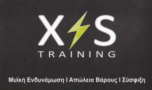 XS TRAINING (ΣΤΡΑΚΑΡΗ ΧΡΙΣΤΙΝΑ)
