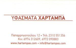 ΧΑΡΤΑΜΠΑΣ Δ & ΧΑΡΤΑΜΠΑΣ Ι ΟΕ