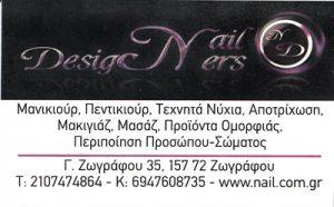NAIL DESIGNERS (ΜΠΛΕΤΣΑ ΑΛΕΞΑΝΔΡΑ)