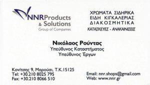 NNR PRODUCTS & SOLUTIONS IKE (ΡΟΥΝΤΑΣ ΝΙΚΟΛΑΟΣ)