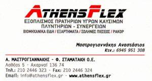 ATHENS FLEX (ΜΑΣΤΡΟΓΙΑΝΑΚΗΣ Α & ΣΤΑΜΑΤΑΚΗ Φ ΟΕ)